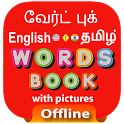 Tamil Word Book - வேர்ட் புக் icon