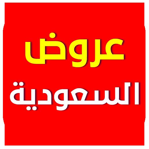 تخفيضات السعودية file APK for Gaming PC/PS3/PS4 Smart TV