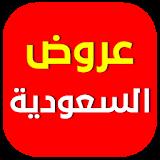 تخفيضات السعودية file APK Free for PC, smart TV Download