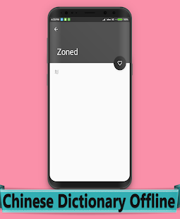 Chinese Dictionary Offline - náhled
