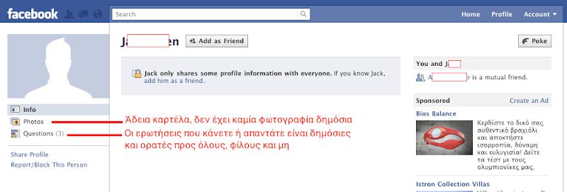 ένα facebook προφίλ που δεν μοιράζεται καμία έξτρα πληροφορία, μόνο το όνομα, φωτογραφία προφίλ και facebook ερωτήσεις