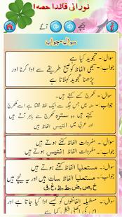Noorani Qaida in URDU Part 1 (audio) - náhled