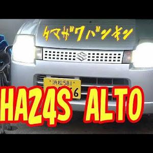 アルト HA24S のカスタム事例画像 YouTubeたまざわばんきんさんの2019年09月22日18:42の投稿