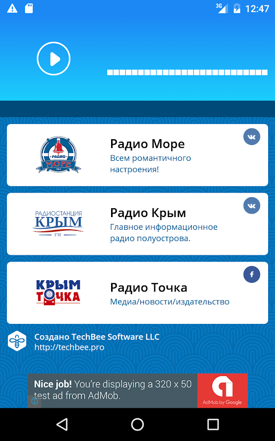 КрымРадио- screenshot