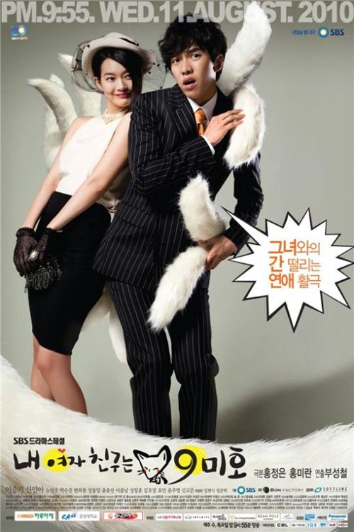 Phim Bạn Gái Tôi Là Hồ Ly - Bạn Gái Tôi Là Cáo Chín Đuôi - My Girlfriend Is A Gumiho - Wallpaper