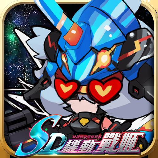SD機動戰姬:放課後の戀愛兵器