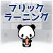 フリック入力で無料タイピング練習するならフリックラーニング icon