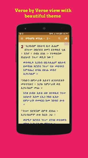Geez Amharic Bible Pro መጽሐፍ ቅዱስ በግዕዝና በአማርኛ image | 6