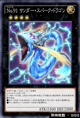 No91サンダー・スパーク・ドラゴン