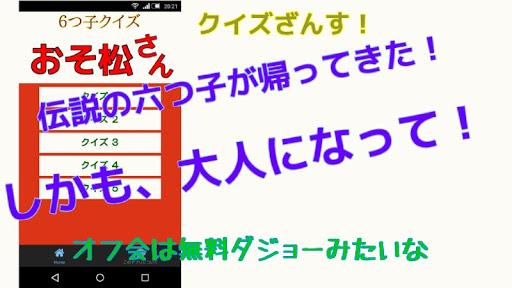 6つ子クイズfor おそ松さん人気テレビアニメ「おそ松くん」