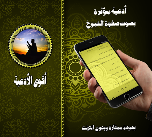 The strongest supplications screenshots 2