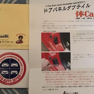 ロードスター  のカスタム事例画像 juno【ジュノ】🐙さんの2019年10月20日09:51の投稿