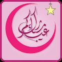 بطاقات عيد الفطر icon