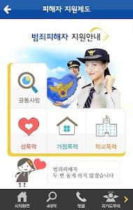 안심귀가 수호천사(여성, 학생 귀갓길 도우미) screenshot 6