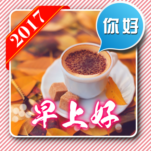 Good Morning Wishes Messages in Chinese