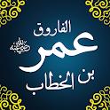 عمر بن الخطاب icon