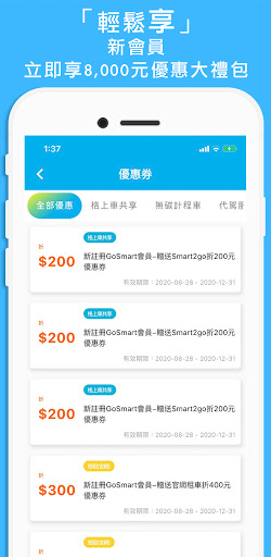 格上GoSmart screenshot 3