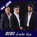 مقاطع مراد علمدار الموسم الاخير icon