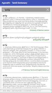 Agarathi - Tamil Dictionary- screenshot thumbnail