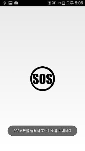 SOS 살려주세요