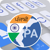 ai.type Punjabi Dictionary