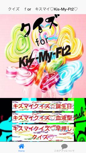 クイズ for キスマイ♡Kis-My-Ft2♡