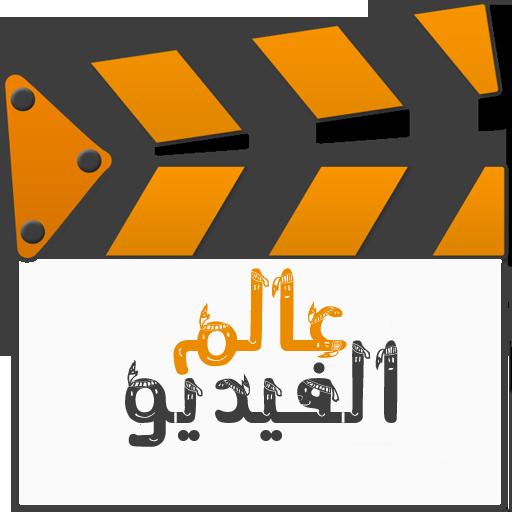 عالم الفيديو | video