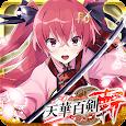 天華百剣 -斬- icon
