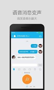 QQ轻聊版 screenshot 0