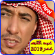 Download استماع عمر عبد اللات2019 بدون نت-Omar Al-Abdallat For PC Windows and Mac