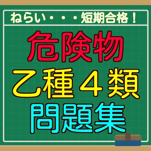教育の危険物取扱者乙種4類問題集 LOGO-記事Game