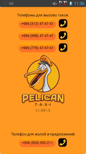 Такси Пеликан Pelican Pelikan- screenshot thumbnail