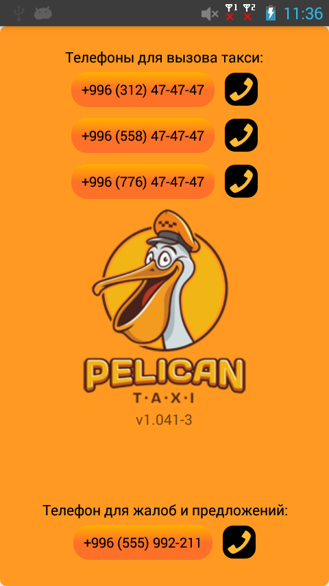 Такси Пеликан Pelican Pelikan- screenshot