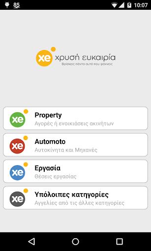 xe.gr από τη Χρυσή Ευκαιρία