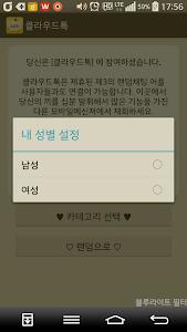 클라우드톡:톡톡 데이트 만남 미팅 커플 기회를 모아모아 screenshot 1