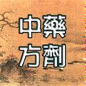 中藥方劑寶典 icon