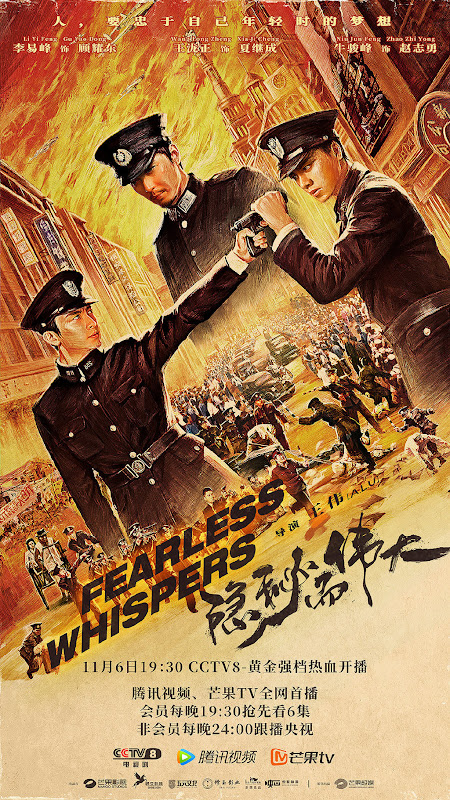 Fearless Whispers China Drama