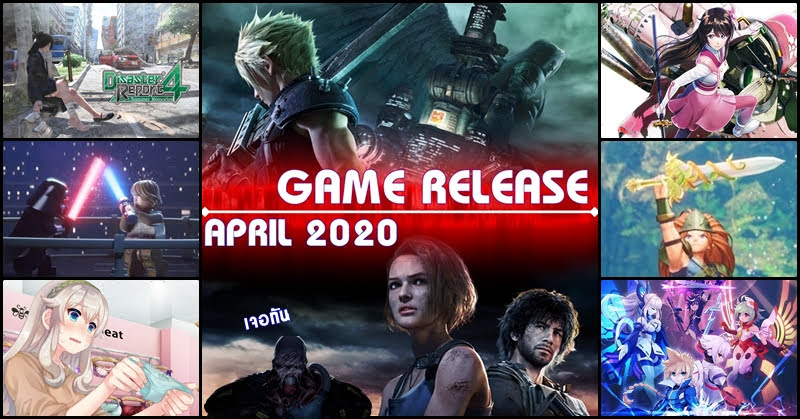 Game Release April 2020