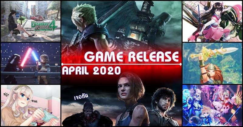 Game Release April 2020 เกมเด็ดเดือนเมษายน 2563
