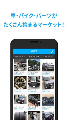 玩免費購物APP|下載中古車・バイクの個人間取引ならフリマアプリのハロマ app不用錢|硬是要APP
