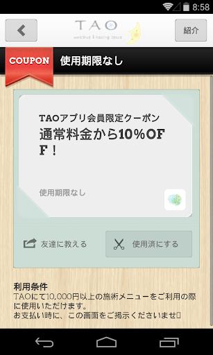 TAO 2.6.0 Windows u7528 3