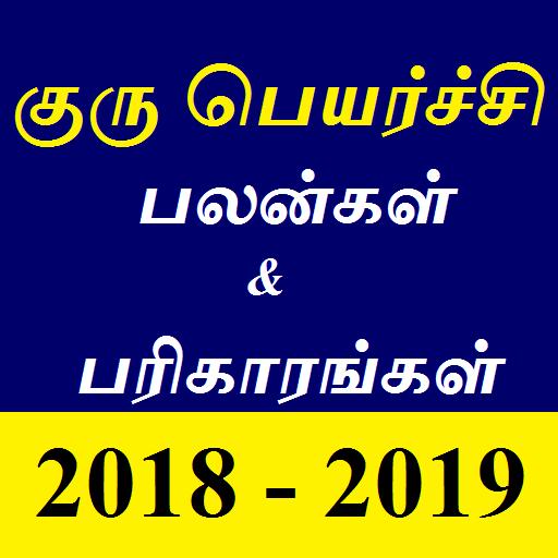 Guru Peyarchi 2018 - 2019 Palangal & Parikarangal – Alkalmazások a