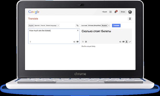 Google 翻訳アプリ