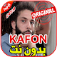 أغاني Kafon بدون نت 2019 Download on Windows