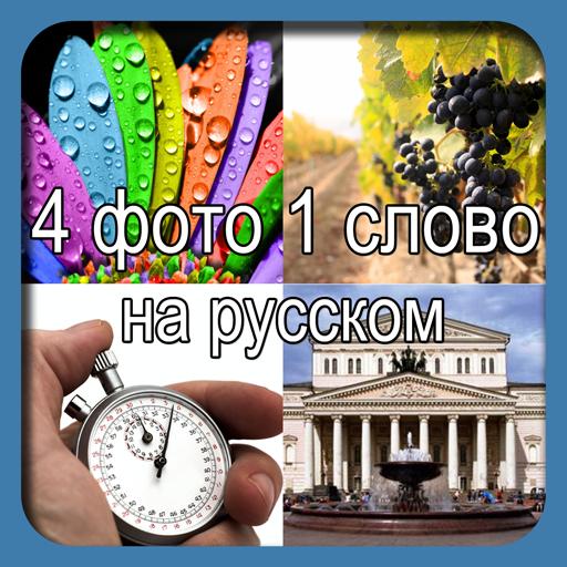 4 фото 1 слово на русском LOGO-APP點子