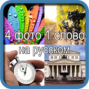4 фото 1 слово на русском for PC and MAC