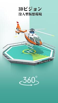 Pocket World 3Dのおすすめ画像4