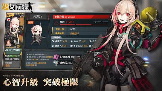 少女前線 Girls' Frontline 2
