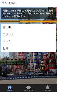 クイズFORラブライブ-人気アニメラブライブのファン度を計る screenshot 1