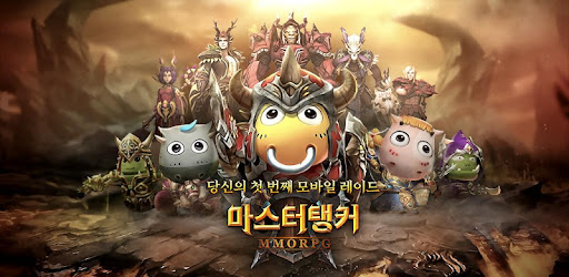 Your first mobile raid<br>The world of dungeons and raids, the thrilling MMORPG<br>Master Tanker Grand Open !!